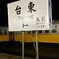 台東鐵道藝術村0535