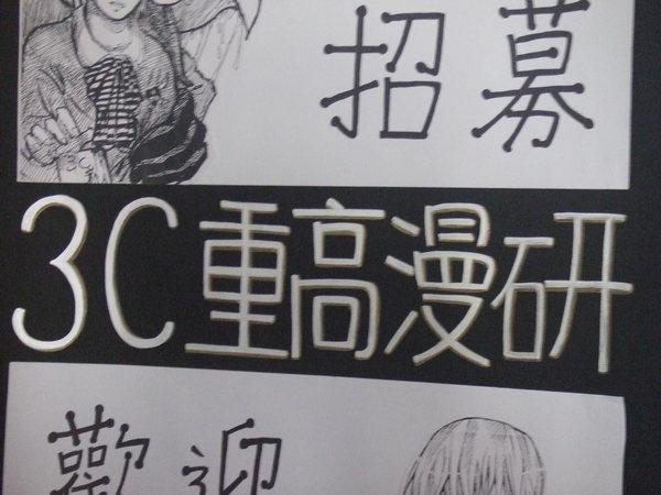 新生宣傳海報(中間)