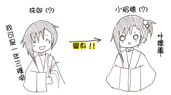 【插圖】中國人介2-1