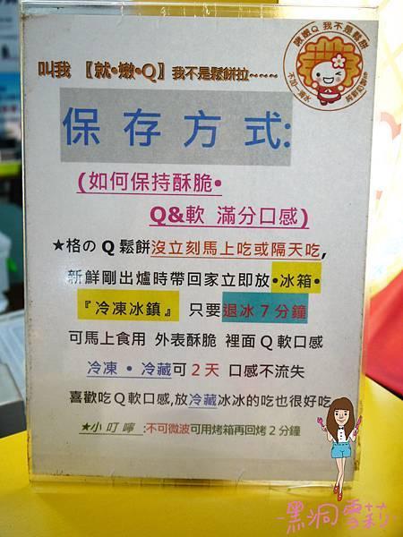 內湖737小吃-啾嫩Q02.jpg