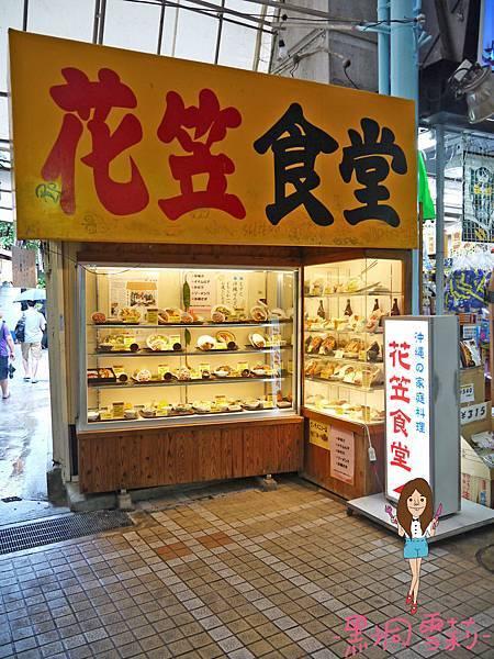 日本沖繩 花笠食堂-01.jpg