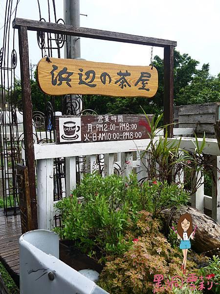 沖繩 浜辺茶屋-03.jpg