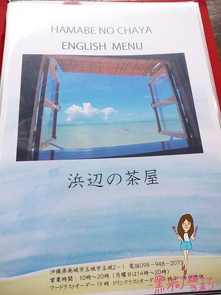 沖繩 浜辺茶屋-12.jpg