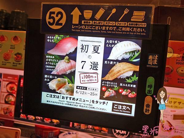 沖繩 壽司-15.jpg