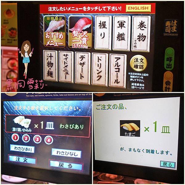 沖繩 壽司-60.jpg