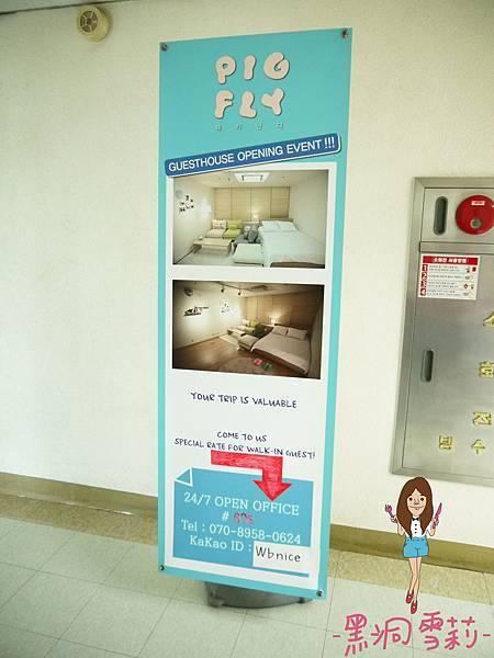 民宿PIG FLY-02.jpg