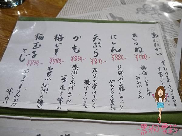 烏龍麵-04.jpg