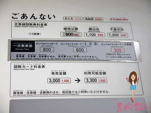 大阪地鐵一日券-14.jpg