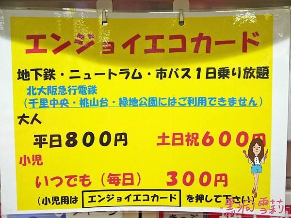 大阪地鐵一日券-16.jpg
