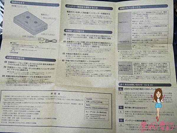 阿愣行動電源-05.jpg