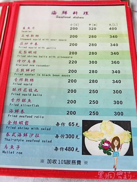 螃蟹餐廳-02.jpg