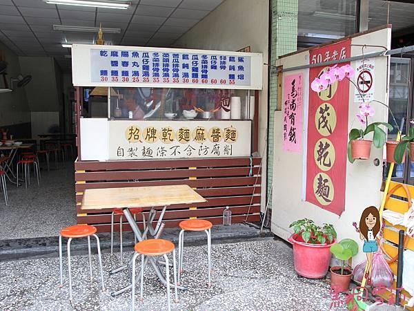 阿茂麵店-15.jpg