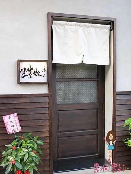 坐著做壽司2015八月新址-02.jpg