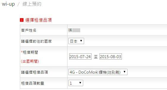 wiup日本上網吃到飽-09.jpg