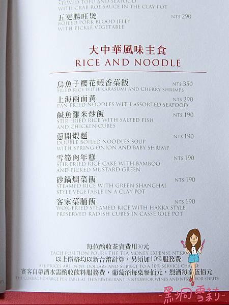 南方江浙餐廳菜單-06.jpg