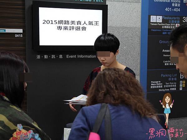 2015網路美食人氣展-49.jpg