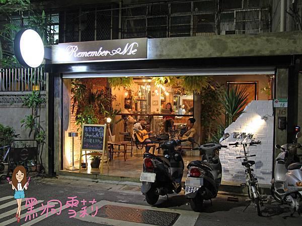 台北下午茶(記得我Café)-01.jpg