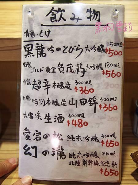台北日式料理(初衷鰭)-05.jpg
