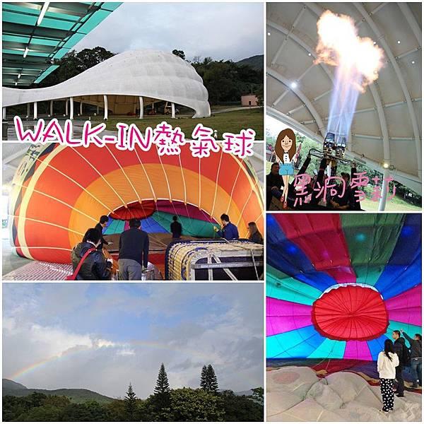 walk in熱氣球.jpg