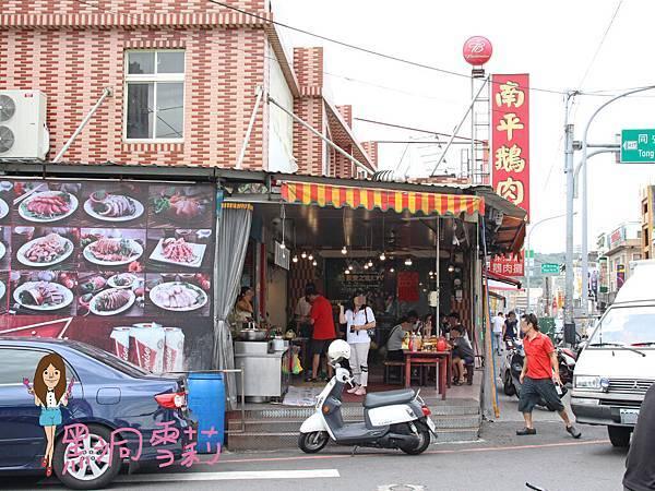南平鵝肉專賣店-02.jpg