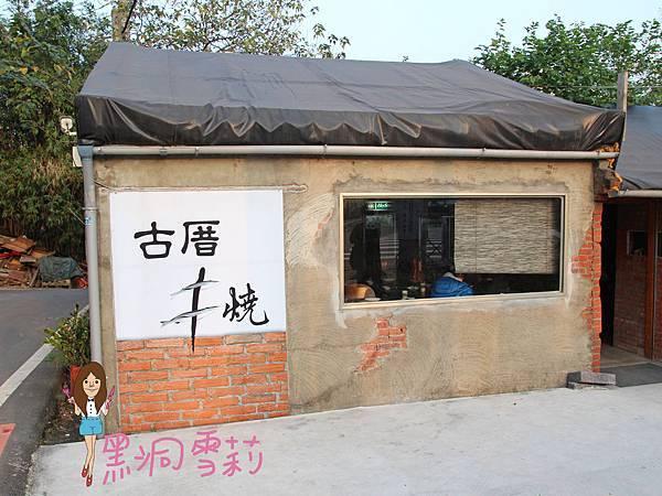 桃園古厝串燒-01.jpg