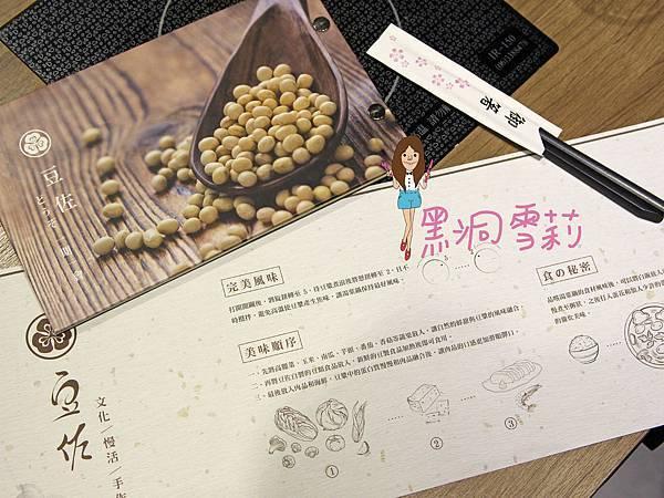 桃園日式料理(豆佐和風)-01.jpg