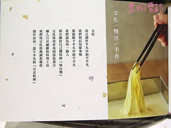 桃園日式料理(豆佐和風)-02.jpg