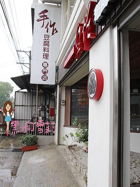 桃園日式料理(豆佐和風)-53.jpg