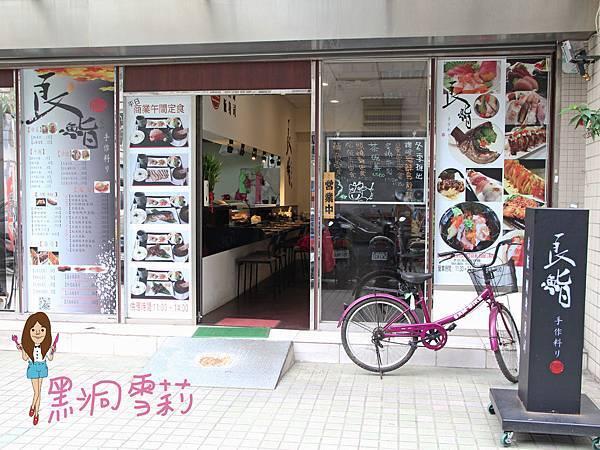 台北日式料理(良鮨)-39.jpg