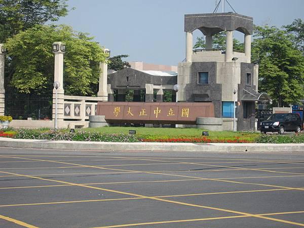 中正大學大門