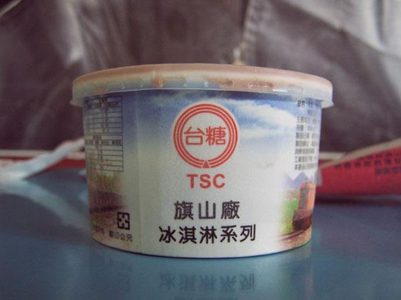 旗山糖廠的冰淇淋