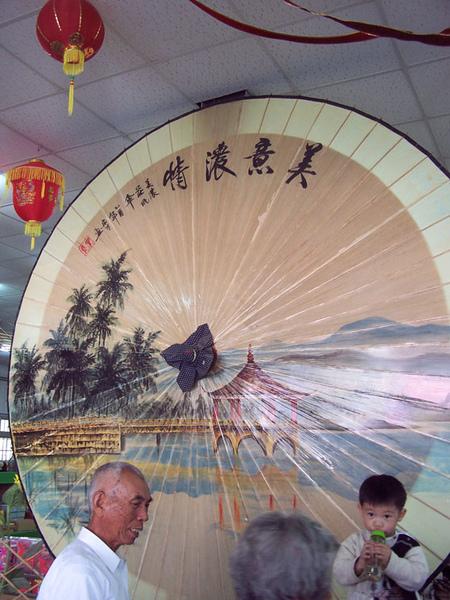 好大的紙傘