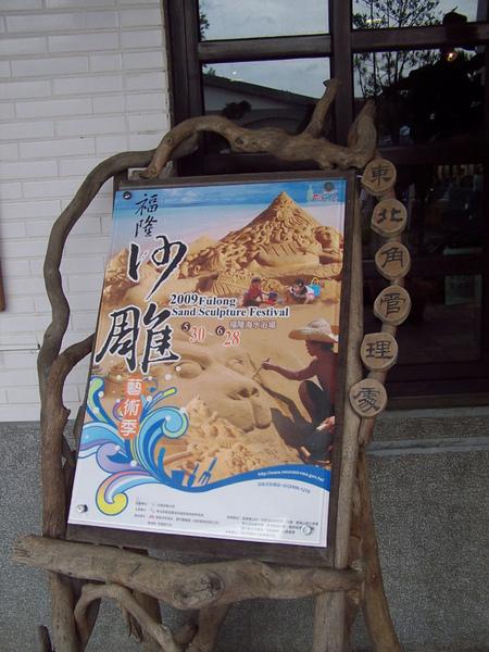 砂雕海報.JPG