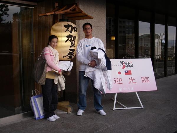 日本超頂級的加賀屋