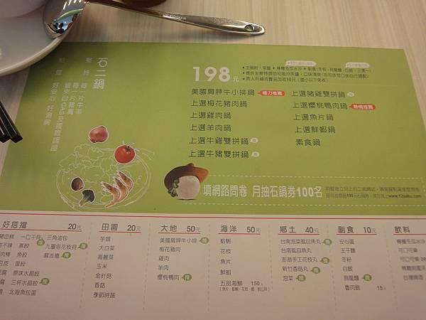 石二鍋菜單