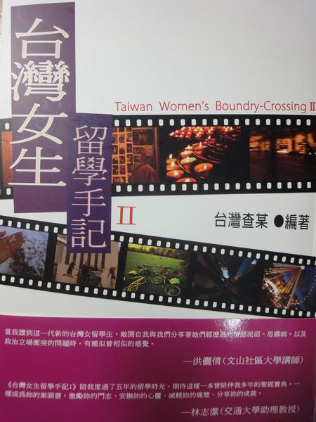 台灣女生留學手記II