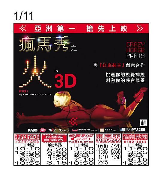 01-11瘋馬秀之火3D上片設計