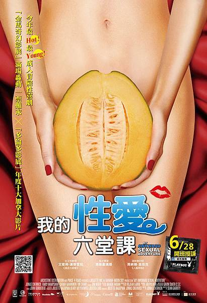 性愛6堂課大海報.jpg