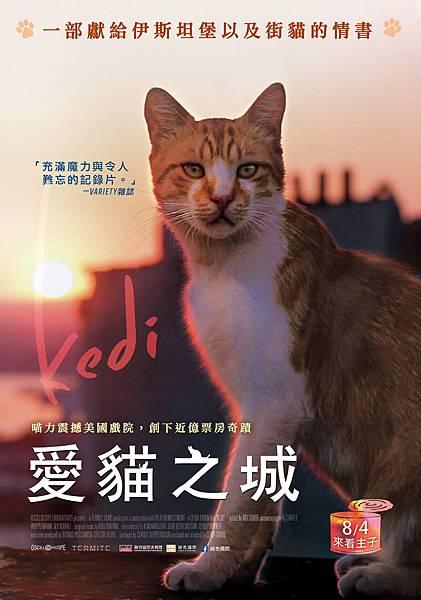 愛貓之城_web海報.jpg