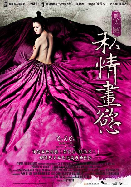 《美人圖:私情畫慾》海報