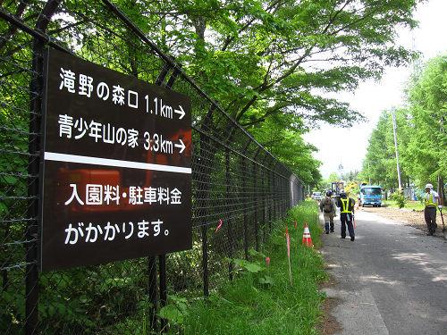 2010-06-19Takino 025.JPG