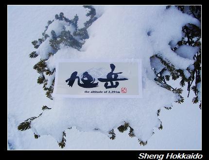 asahidake2.jpg