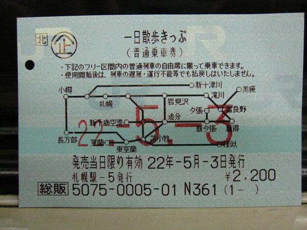 2010-05-04s 285.JPG