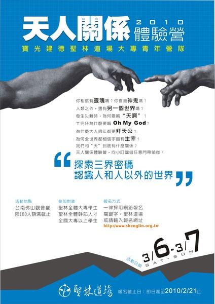 2010天人關係體驗營-文宣海報new.jpg
