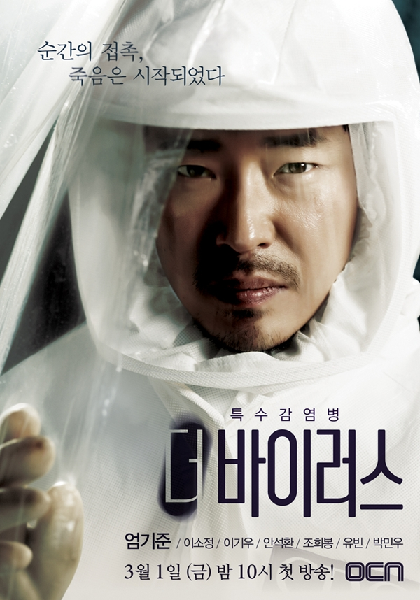 韓劇《The virus》劇情&人物線上看