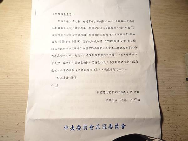 中國國民黨中央政策委員會函『發文日期中華民國103年1月28日』,『字號103年政研字第061號』