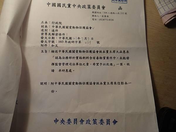 中國國民黨中央政策委員會於103年7月7日函