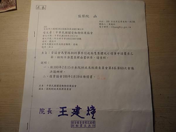 監察院100年2月17日院台財字第10022300750號函