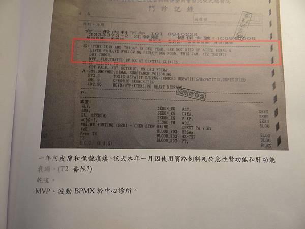 本人就診時間為94年3月8日,當初榮總的門診醫師是蔡維禎,而且蔡醫生就診病毒中寫【本人的狗94年一月因使用某飼料死於急性腎功能和肝功能衰竭】