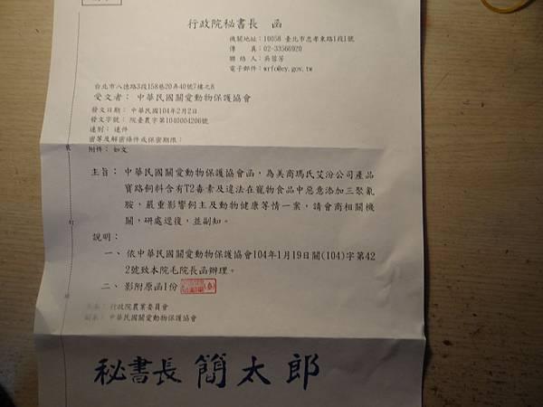 104年2月2日行政院簡秘書長院臺農字第1040004206號函